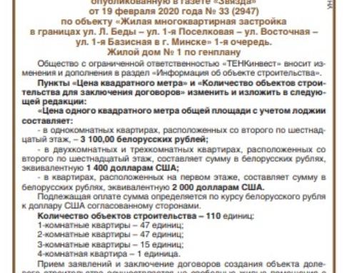 Цены на однокомнатные квартиры зафиксированы в рублях!