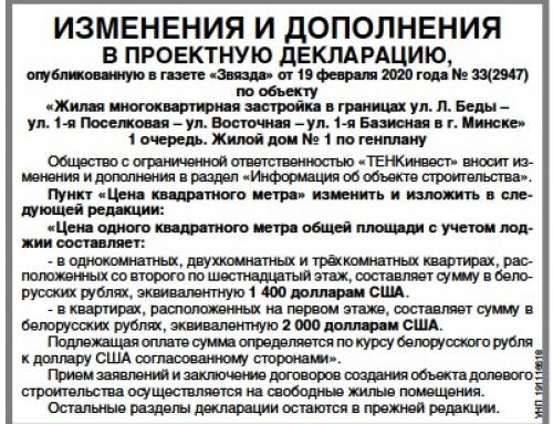 Изменения в  проектную декларацию жилого дома № 01 по генплану