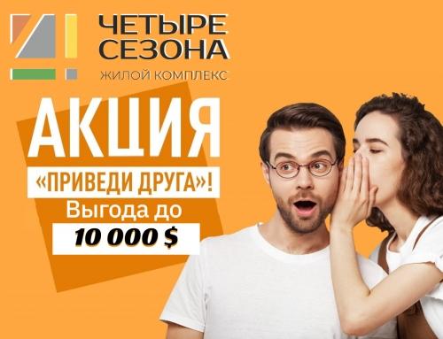 Акция «Пригласи друга» в ЖК «4 Сезона»!