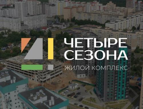 """Видеообзор строительной площадки ЖК """"4 Сезона"""""""