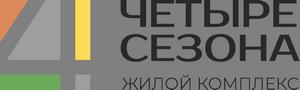 """Жилой комплекс """"4 сезона"""" Логотип"""