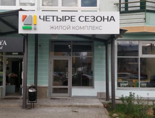Открытие офиса продаж ЖК «4 СЕЗОНА»